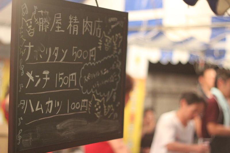 20150726_目黒MF_onishi (789)