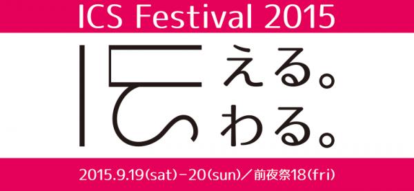 ICS学園祭