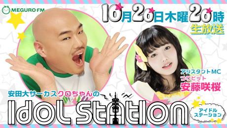 1020_アイドルステーション-番組メインビジュアル-完成