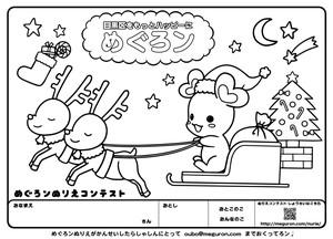 めぐろんぬりえ完成版3
