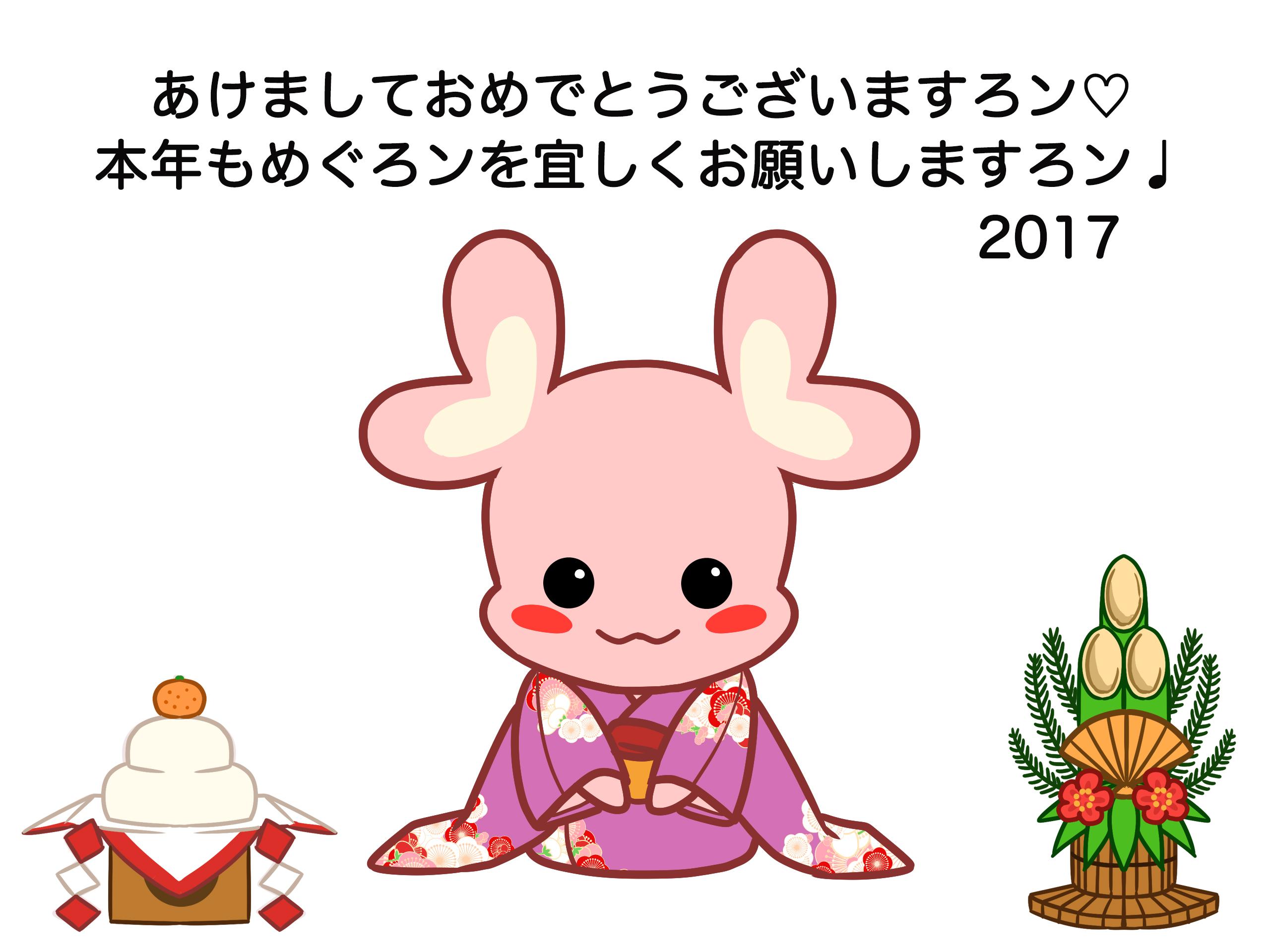 2017新春挨拶めぐろン