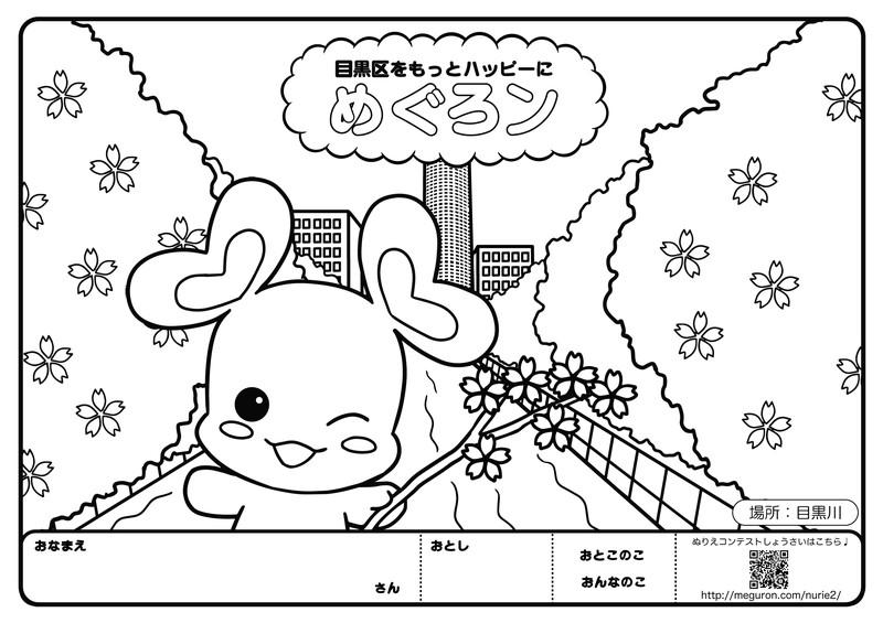決定_めぐろんぬりえ-目黒川完成版