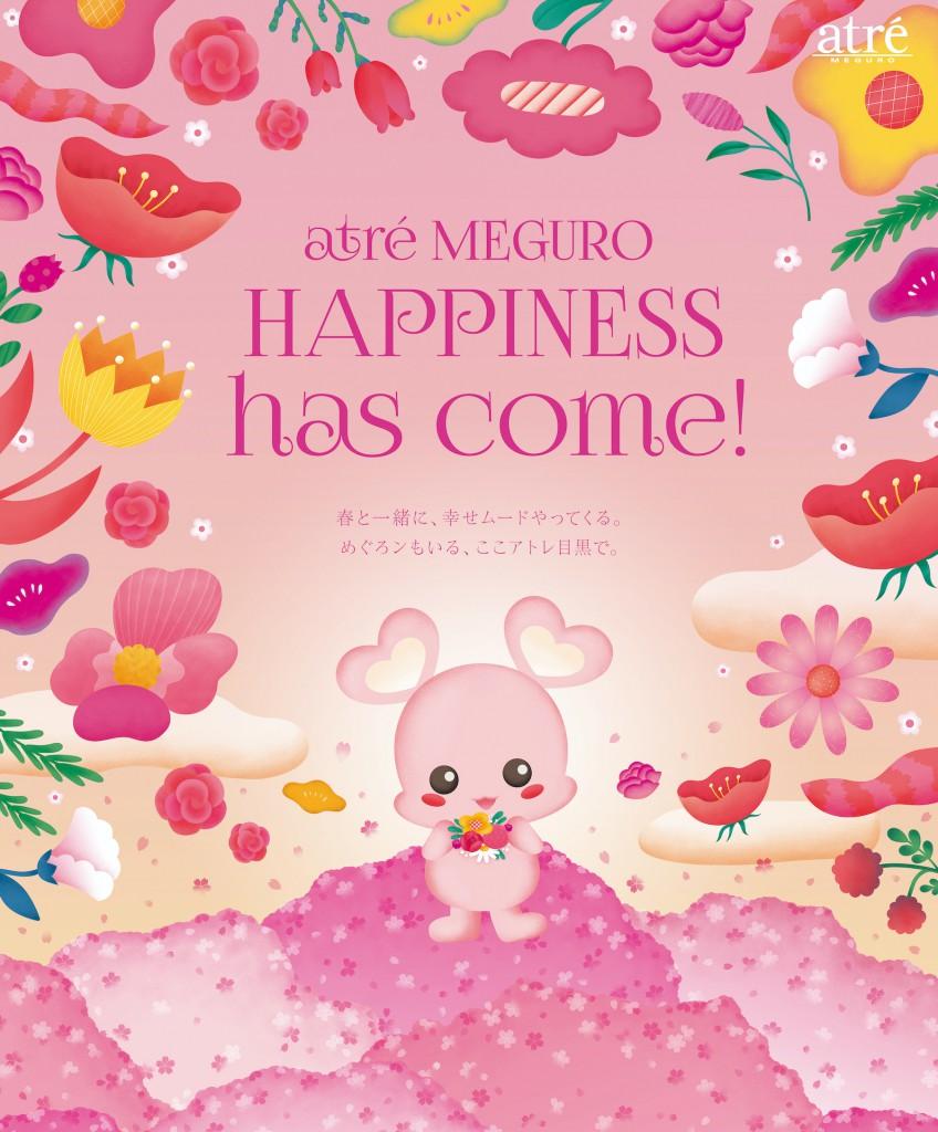 アトレ目黒 HAPPINESS has come! メインビジュアル