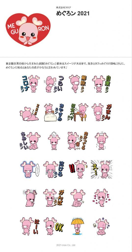 LINE Creators Market めぐろン2021